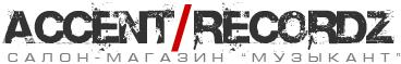 АКЦЕНТ-РЕКОРДЗ - магазин музыкальных инструментов в Барнауле
